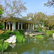 【彰化。田尾】台灣銘園庭園美術館。欣賞東方庭院造景之美