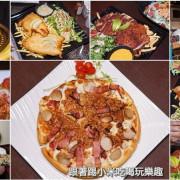 N2恩菟樂活餐酒館。美墨料理 隱藏於介壽路上世界級名廚份量大美味享受.超多料披薩是必點--踢小米食
