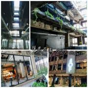 植光花園酒店 SOF Hotel。一棟融合廢墟風格與環保綠意的建築創意旅店。 (離台中火車站約八分鐘的路程)