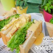 Morning go breakfast&lunch 台北小巨蛋早午餐  粉漿蛋餅