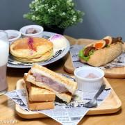 【台北美食】Morning Go Brunch 小巨蛋附近的早午餐 飽足感十足 必點限量芋頭鮮奶 芋頭系列超好吃 多種三明治口味 粉漿蛋餅