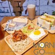 吃。台北松山《Morning Go Brunch》用健康好吃的餐點迎接美好的早晨。松山區早午餐推薦。台北小巨蛋早午餐推薦