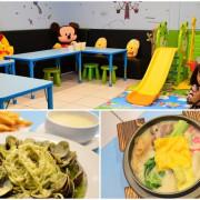 彰化後火車站親子餐廳分享,包場就有自己的遊戲室,料理也不錯吃喔!