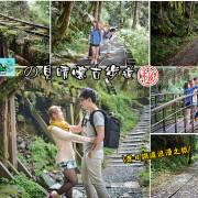 【宜蘭景點】漫步舊鐵道森呼吸之旅~太平山國家森林遊樂區之《見晴懷古步道》~拍照秘境打卡點