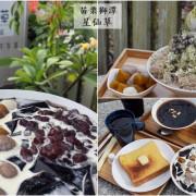 苗栗獅潭美食 『星仙草』隱身在仙山農園的秘境甜品~傳統仙草注入新靈魂!