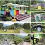 『屏東。涼山遊憩區』涼山瀑布/哈比人小屋/彩虹巴士/彩虹階梯