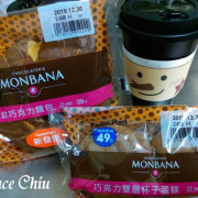全家 x MONBANA~巧克力霜淇淋/泡芙/麵包/杯子蛋糕/法式薄餅/三明治美味上市