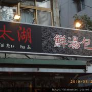 食記----太湖鮮湯包(1)