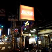 【台南】直火ノ大根.CP值超高的日式串燒