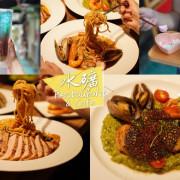 【台北美食】水礦Restaurant&Cafe。東區必吃。義大利麵、燉飯料理、輕食下午茶。 - 阿華田的美食日記