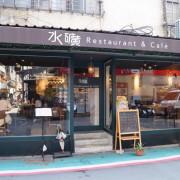 忠孝復興美食|「水礦 Restaurant & Cafe」超澎湃海鮮燉飯、絕美鏡面蛋糕!想吃道地義式不用飛出國! · 算命的說我很愛吃