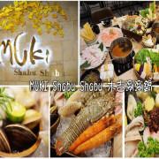嘉義西區【MUKI Shabu Shabu 木吉涮涮鍋】吃得安心、健康、零負擔.CP值超高的新鮮的澎湃海味及新鮮食材熬煮自然原味呈現の精緻鍋物