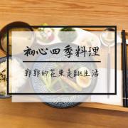 【台東市區】初心四季料理Bistro Tea Cake~天后宮前的健康創意料理