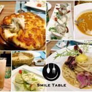台北民生社區【SMILE TABLE 微笑餐桌】美味義式料理 / Pasta / 龍蝦湯 / 香蒜焗烤白玉蝸牛