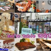 《食記》台北市松山區/民生社區美食【Smile Table微笑餐桌】親民價格、高級食材、CP值超高,活龍蝦/排餐/義大利麵/燉飯/下午茶…