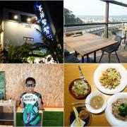 《新竹竹東美食》卡菲努努景觀餐廳~異國美食餐點豐盛,環境超美,友善親子,還能帶毛小孩一起用餐!(文末有專屬優惠!)