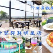【新竹】卡菲努努明星店 ➤ 竹東景觀餐廳推薦!超大落地窗夜景也很美,不只景色餐點也好吃!寬敞環境適合親子,新竹寵物友善餐廳推薦!放空一下午來渡假吧!