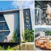 圓圓家愛吃貨-《新竹美食》竹東卡菲努努景觀餐廳,溜小孩、賞美景放空的好去處,重點是餐點也好好吃