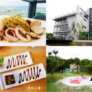 卡菲努努CaféNuNu~新竹竹東親子、寵物友善、景觀餐廳推薦,提供異國美食還有沙坑可以玩耍