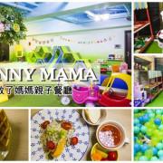 【親子餐廳】蘆洲親子餐廳/FUNNY MAMA放了媽媽親子餐廳~近捷運蘆洲站,童話森林風格的遊戲區,親切大姐姐陪玩