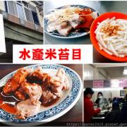 【基隆】水產米苔目│10元米苔目,湯頭好,黑白切份量足,肉食族超愛!