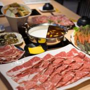 三重火鍋》大盤子涮涮鍋 大份量肉盤 肉食主義者最愛 - 艾莉絲愛旅行