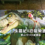 【展覽.台北】侏儸紀X恐龍樂園特展~騎乘恐龍骨頭打造的頭骨吉普車進入恐龍世界,恐龍寶寶萌萌現身