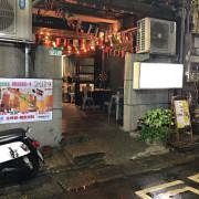 【劍潭站】在士林夜市裡的小酒吧 ‧ 異國情調小酒吧 ‧ 邊喝酒邊玩飛鏢和朋友增進情感 ‧ The Star darts cafe&Bar