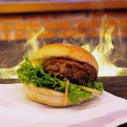 火焰中產生的和牛漢堡.高貴不貴而且150克和牛漢堡排CP值相當高.Wagyu Burger