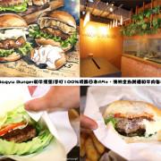 【食】大安區/Wagyu Burger和牛漢堡/手打100%頂級日本A5+,澳洲全血純種和牛肉每日限量150份!