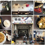 【八德】「韓棧韓式料理(部隊鍋/石鍋拌飯/東勇街/大湳美食/近黃昏市場)」