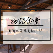 【花蓮鳳林】物語食堂/精油工坊~主打正宗月廬梅子雞和烤魚的合菜餐廳