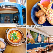 [台中越南料理推薦] 沐越Mu Viet越式料理-台中公益店 |王品集團 |有提供停車場