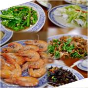 藍藍餐廳:花蓮太魯閣人氣餐館