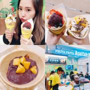台北信義素食・純素日式可麗餅|Fruta Fruta Açaí Cafe 巴西莓可麗餅