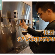 【台北餐酒館推薦】大直 ATT 4 Recharge 美食餐廳 七大類精釀啤酒 棧酒食吧 SIP Gastrotaphouse