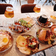 |關於美食(台北大直 x 棧酒食吧 SIP GASTRO TAPHOUSE )|禾乃氏口袋食堂分享日誌-玩味餐酒學,以酒擇食,多國街頭創意風味饗宴。