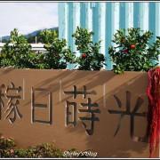 淡水.新北稼日蒔光(輕軌淡水行政中心站)、幾米公車站