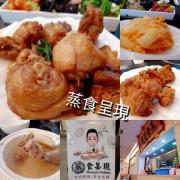【蒸食呈現Steamed Cuisine】桃園藝文特區新開餐廳/平日內用前15名商業午餐只要100元/蒸食養生飲食文化的新概念