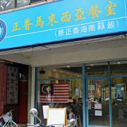 """正香馬來西亞餐室 - 原""""正香海南雞飯-體驗券"""