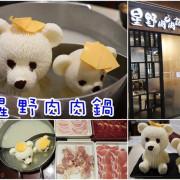 【高雄美食】『星野肉肉鍋-左營新光三越店』~好萌好可愛的熊熊鍋,食材新鮮多樣的吃到飽火鍋,肉食性動物的美食天堂!