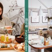台南美食|涵花庭 Hans Garden 夢幻系中式下午茶甜點 大理石紋網美風IG拍照打卡餐廳