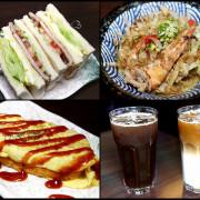 【永安市場早午餐】麥田活力早午餐~選用原形肉,以新鮮水果取代醬料,大推蛋沙拉烤吐司&烏龍麵,晚上變身酒吧!
