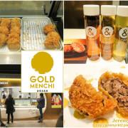 [食記][台北市] 金葉名氣餅 Gold Menchi -- 來自日本東京銀座的人氣炸肉餅,每個只要台幣50元好划算!
