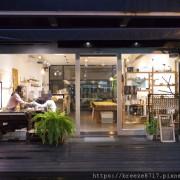 秋生珈琲 Chosen Kaffa|文青氣息咖啡館【桃園】