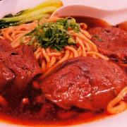 傳承50年的家鄉味-湘蘭坊牛肉麵店