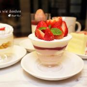 【微風南山美食】la vie bonbon - 日式x法式的甜點店 / 日系百貨atré必訪的甜點店 / 台北甜點推薦 / 捷運台北101