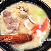 ∥嘉義食記∥劉妹鍋燒嘉義國華店/溫暖樸實鍋燒麵,巷弄中的不平凡!