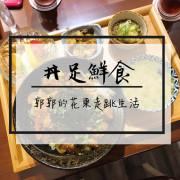 【花蓮市區】丼足鮮食~近花蓮火車站,秀泰影城的日式定食專賣店