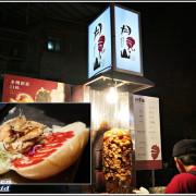 《林口沙威瑪》夜市街頭的溫暖燒烤小吃/銅板價排隊小吃美食/『月見山沙威瑪-林口夜市』